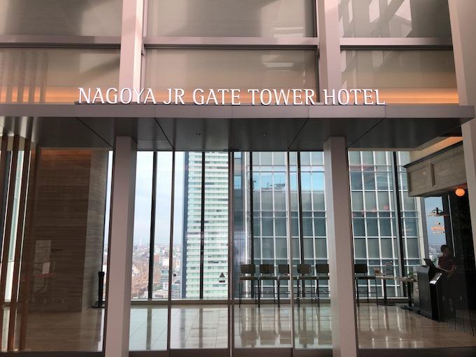 ハウス 名古屋 ゲート